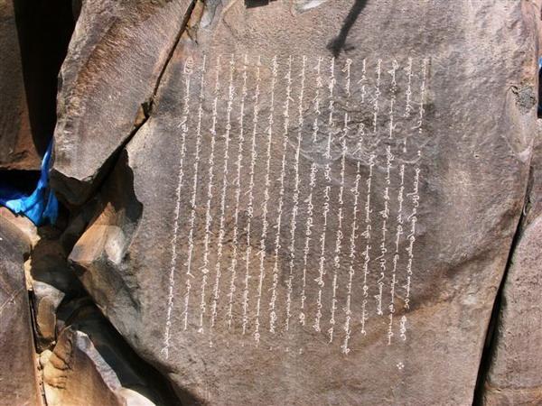 Tsogt taijiin stone script.JPG